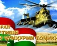 23 –феврал таъсисёбии Қувваҳои Мусаллаҳи Ҷумҳурии Тоҷикистон